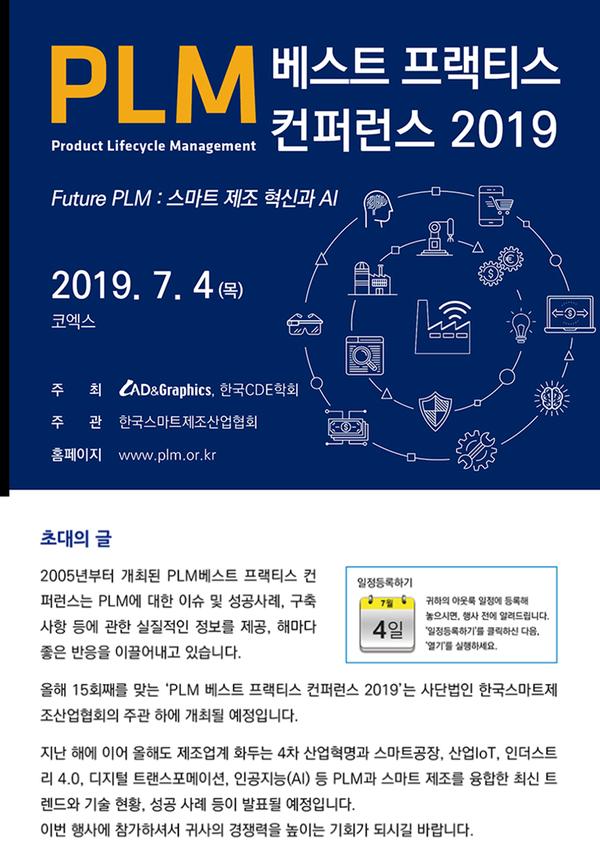 PLM 베스트 프랙티스 컨퍼런스 2019 - 아티스시스템 부스 참여