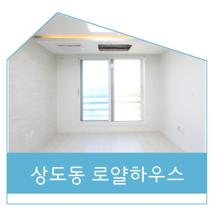 상도동신축빌라 7호선 상도역 화이트 쓰리룸