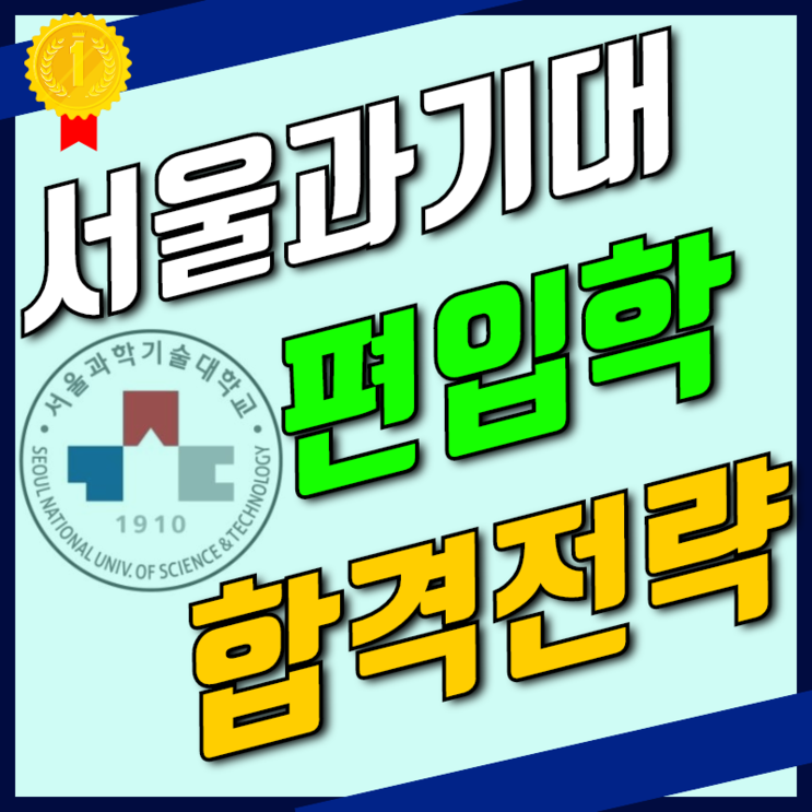 서울과학기술대학교 일반편입 성공후기! [서울과기대]