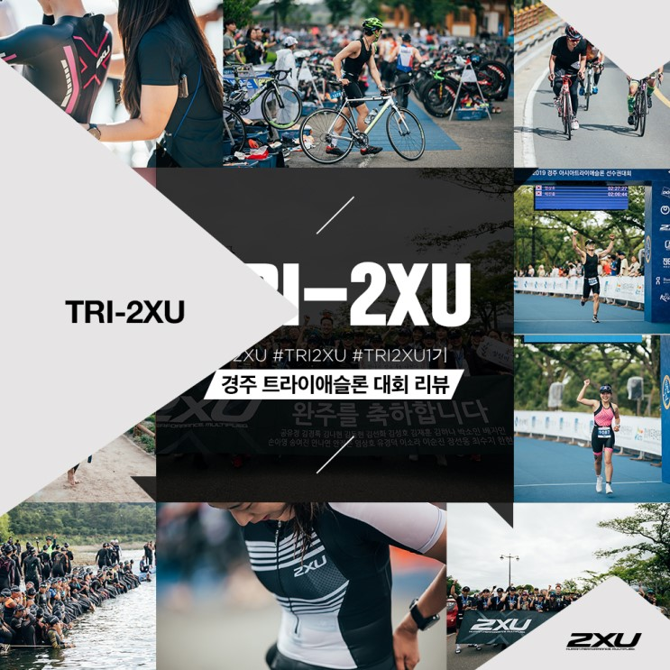 TRI-2XU 트라이애슬론 클래스 1기, 경주 철인 3종 대회 출전하다!