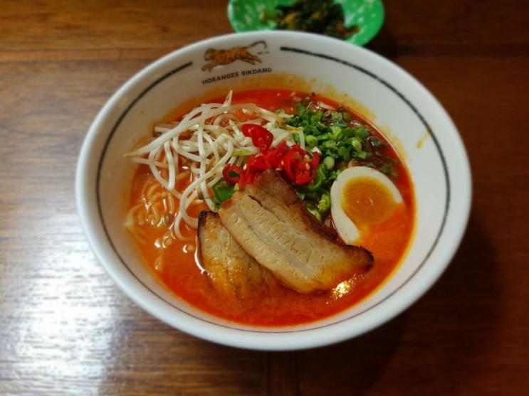 강남 맛집 호랑이식당 솔직후기