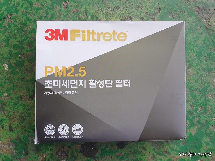 3M PM 2.5초미세먼지 활성탄 에어컨필터 후기(HG LPI)