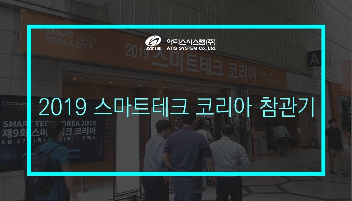 트렌드로 알아본 2019 스마트테크코리아 참관기!