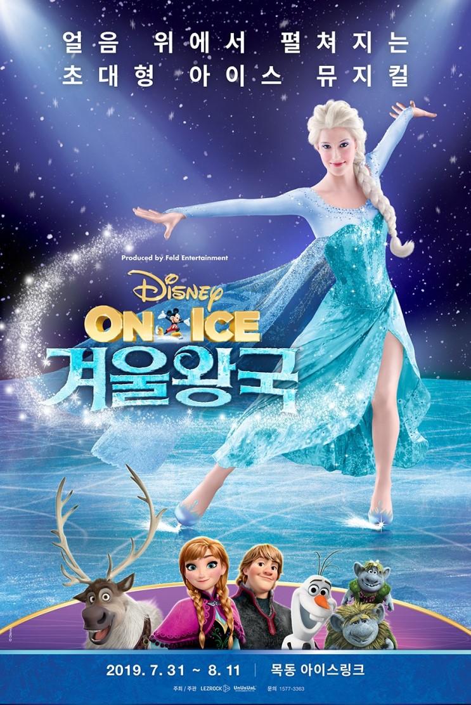 2019여름 <겨울왕국 : 디즈니 온 아이스> 라이온킹과 알라딘을 잇는 뮤지컬 기대작