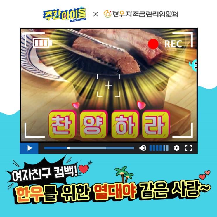 [TVの中の韓牛]週間アイドル414回、「ガールフレンド」のメンバーらが選んだ韓牛の部位は?