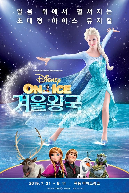 <겨울왕국 : 디즈니 온 아이스> 라이온킹과 알라딘을 잇는 디즈니 2019 여름 최고의 아이스 뮤지컬