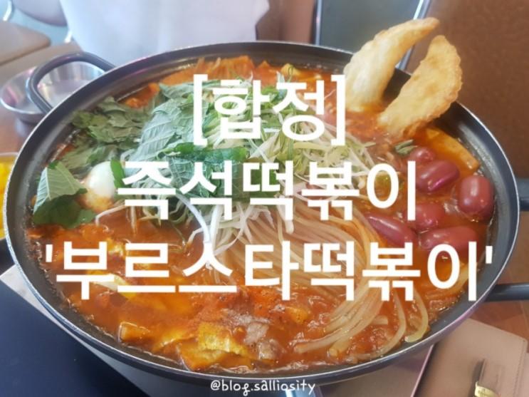 [합정] 점심메뉴, 부르스타떡볶이