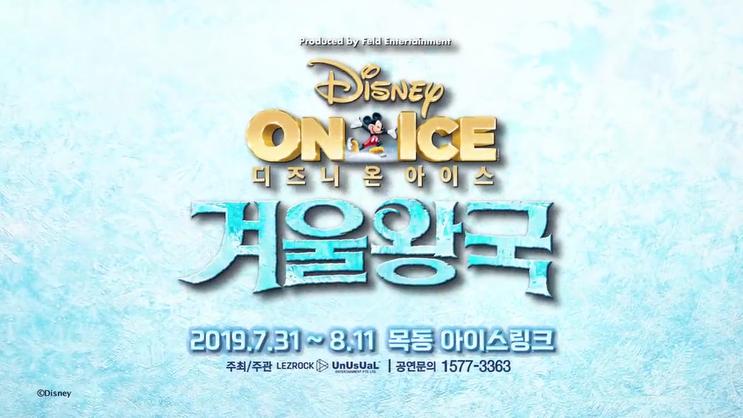 겨울왕국 : 디즈니 온 아이스 한국상륙 라이온킹과 알라딘을 이을 최고 기대작