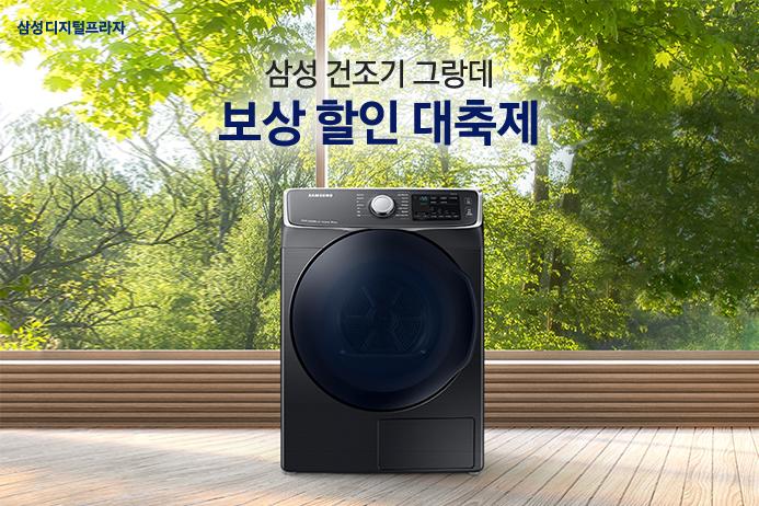 삼성 디지털프라자에서 삼성 건조기 그랑데 구매하시고 풍성한 혜택 받아 가세요!