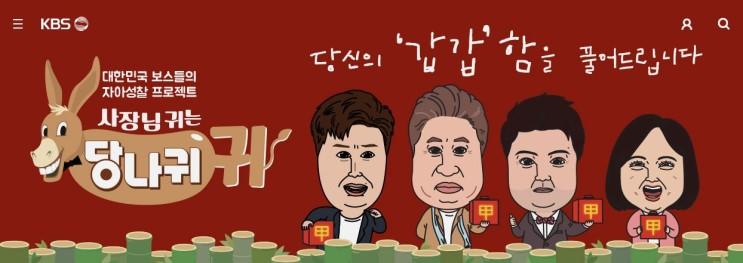 반가운 현주엽 감독의 예능 출연(사장님 귀는 당나귀 귀)