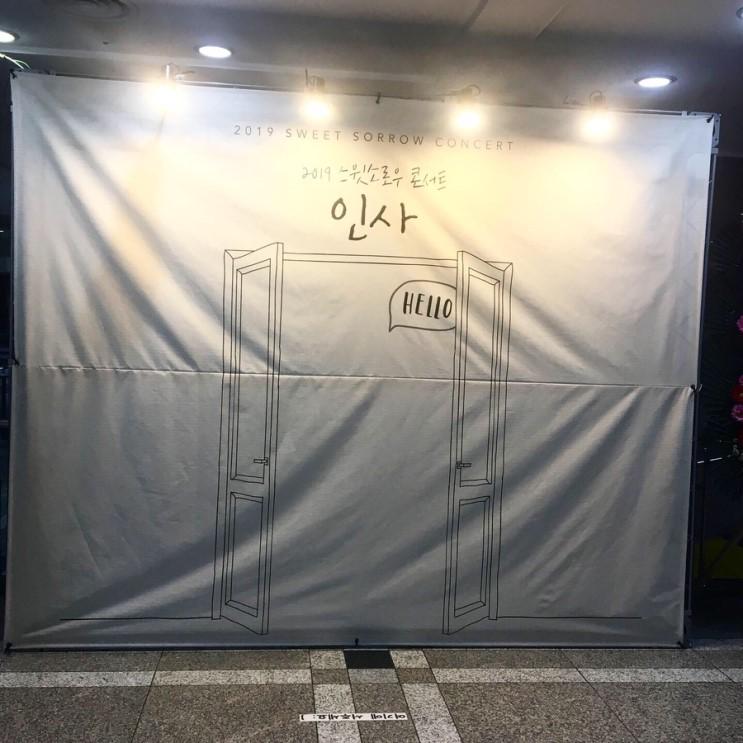 스윗소로우 2019  콘서트 <인사> 후기