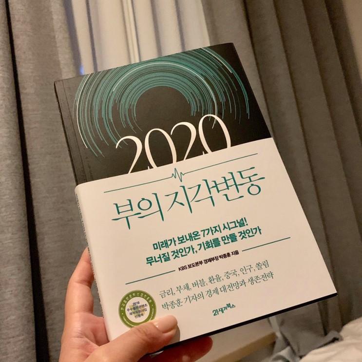 [책] 부의 지각변동 - 박종훈 경제위기