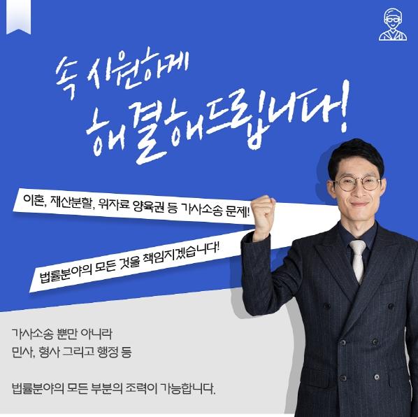 대전이혼상담 무료로 법무법인 저스티스에서 해결!