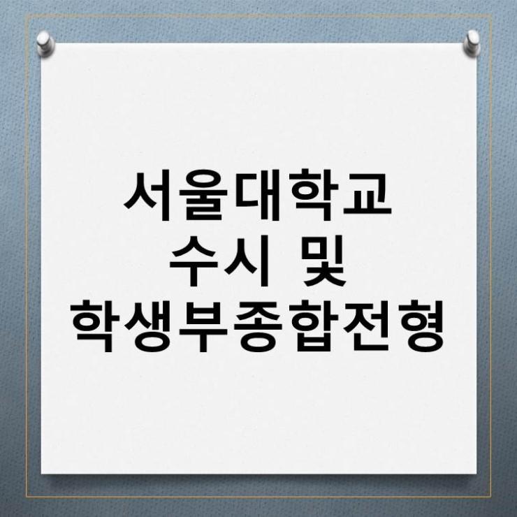 [대입컨설팅]서울대학교 수시 및 학생부종합전형