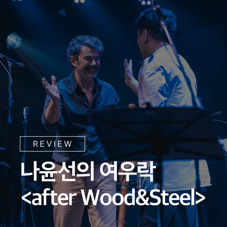 한국적인 재즈를 만나다! 2019 여우락 페스티벌 - 나윤선의 여우락 <after Wood&Steel> 리뷰