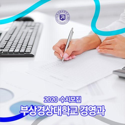 2020 수시모집 부산경상대학교 경영과