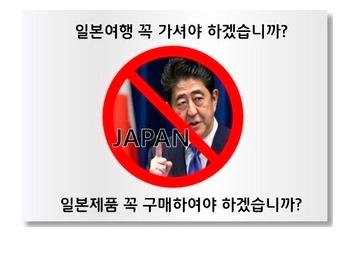 일본불매운동 사이트 노노재팬 NONOJAPAN 관심 ! 일본 브랜드 제품 불매 대체 한국 브랜드 정리