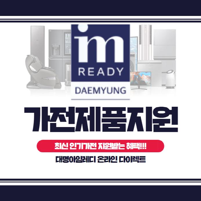 삼성 전기건조기 검색해보다가 최신가전제품으로 무려 0원으로!!