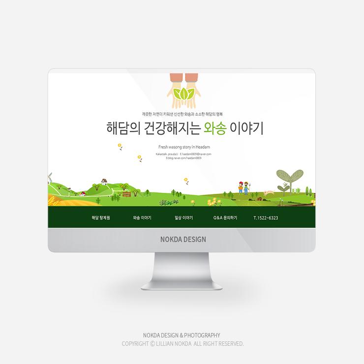 먹거리, 농수산물 블로그 디자인 제작
