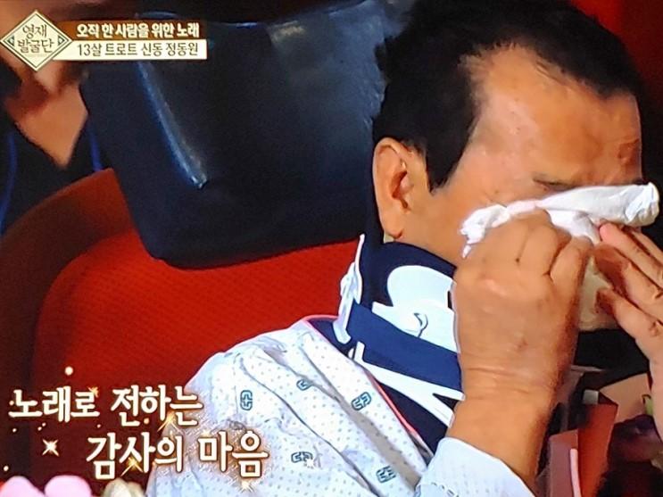 홍진영 눈물비 영재발굴단 정동원군의 안타까운 사연이 더해져 펑펑 눈물바다