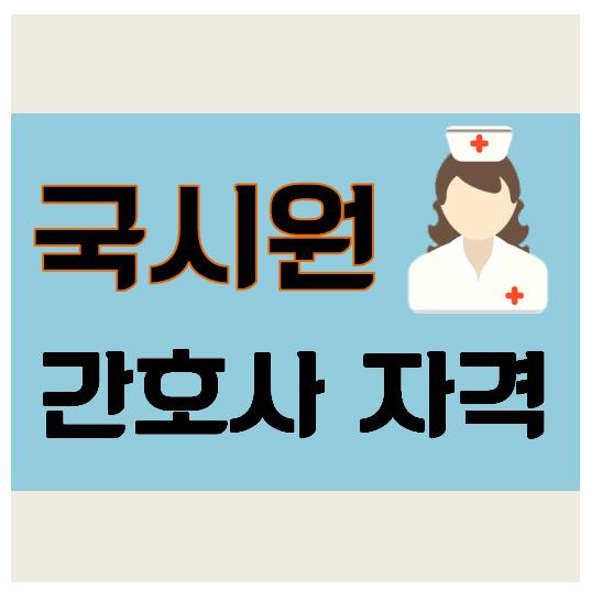 국시원 간호사 국가시험 정보