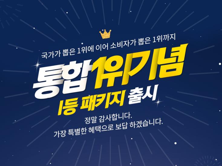 야나두 통합1위 기념 일등패키지 런칭 소개