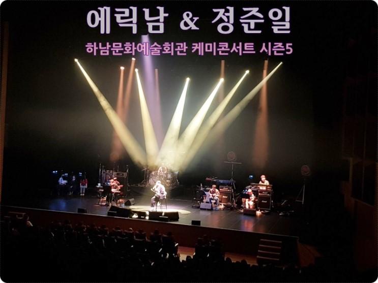 하남문화예술회관 케미콘서트 시즌5 에릭남&정준일