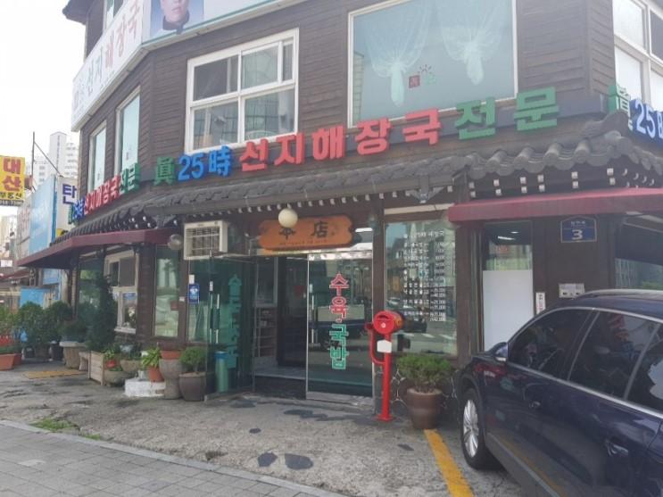 일산탄현동 진25시해장국믹스커피자판기설치완료