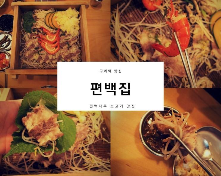 구리역맛집 '편백집' : 건강, 맛을 모두 잡은 편백나무 소고기 맛집