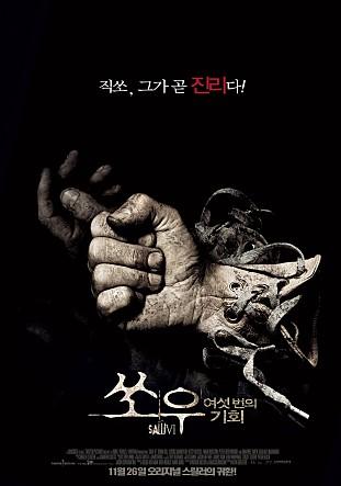 영화 쏘우 6 결말 - Saw Ⅵ, 2009년 여섯 번의 기회