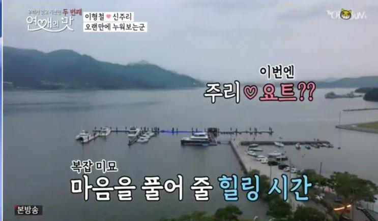 연애의맛_이형철신주리_처리커플_어른들의 로맨틱데이트:)