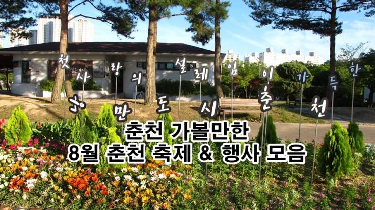 [춘천행사] 8월에 가 볼만한 춘천 축제 & 행사 모음