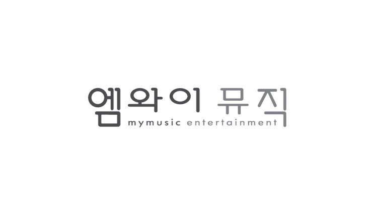 엠와이뮤직 뉴스 #2019 하반기 (정준일/낭만유랑악단/나인/이랑/디어클라우드/권영찬/위아영)