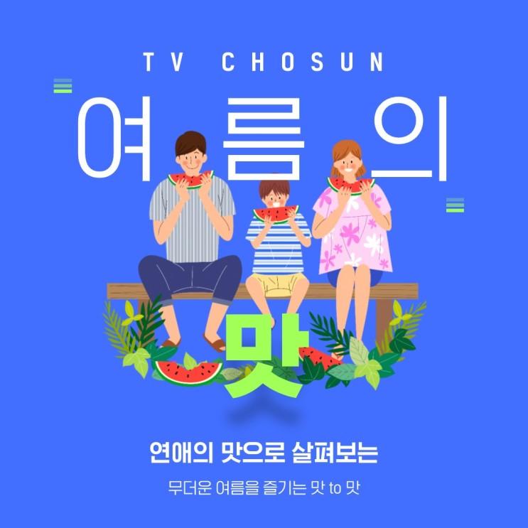 TV CHOSUN으로 살펴보는 여름의 맛! (feat. 연애의 맛)