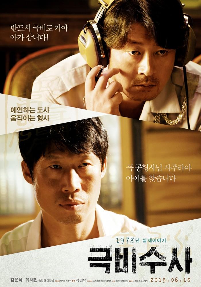 영화 '극비수사', 08월 04일 15시 20분에 슈퍼액션에서 방영 예정