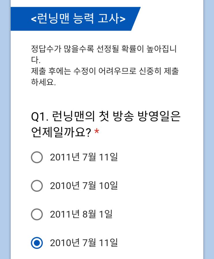 런닝맨 팬미팅 능력고사 첫방송일 퀴즈 정답