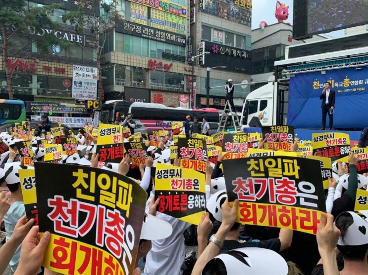 신천지 천안교회, 천기총 앞 '성경공개토론 촉구'