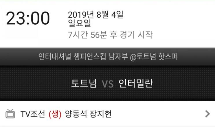 2019 인터내셔널 챔피언스컵 ICC컵 토트넘 인터밀란 중계시간