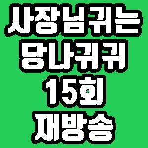사장님 귀는 당나귀 귀 현주엽 15회 재방송 편성표 다시보기 방송시간