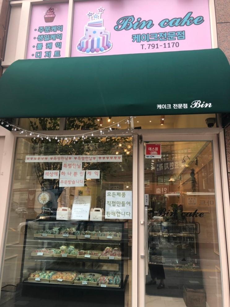 연산동 마카롱맛집 빈케이크(Bin cake)