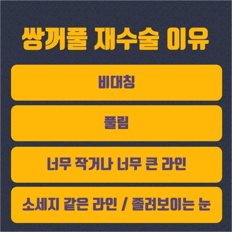 [부천성형외과 Dr. 김 칼럼] 쌍꺼풀 재수술