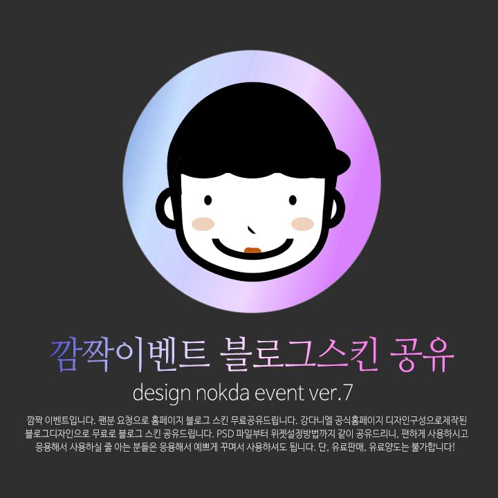 [EVENT]홈페이지 블로그 디자인 무료 공유 이벤트