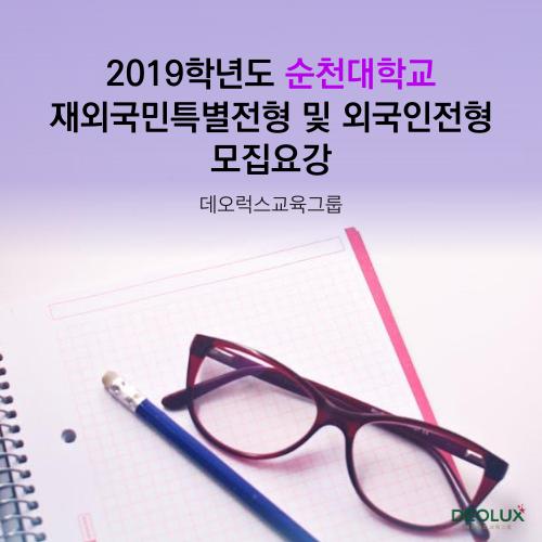 2019학년도 순천대학교 재외국민특별전형 및 외국인전형 모집요강