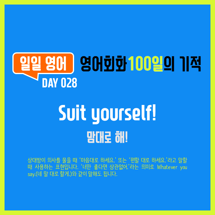 [일일영어] 영어회화 100일의 기적 Day 028. Suit yourself! - 맘대로 해!
