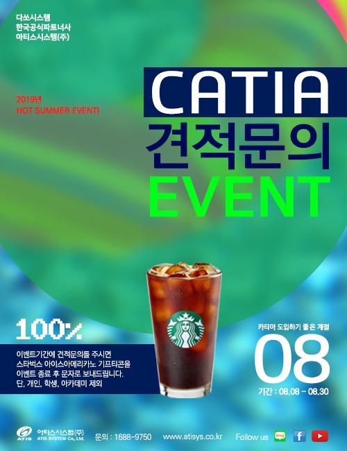 카티아도입은 8월 아티스시스템에서 시작하세요! New Event!