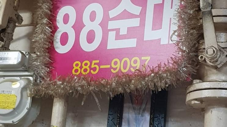 신림 순대촌맛집 순대타운맛집 88순대 솔직후기