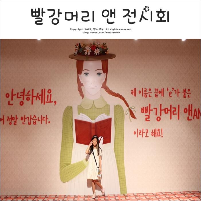 빨간머리앤 전시회 서울숲 빨강머리앤 솔직 후기