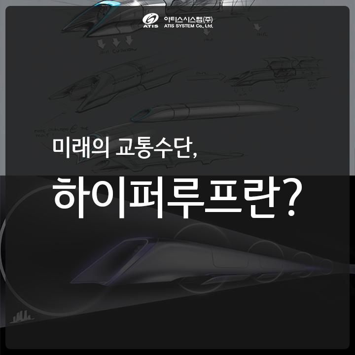 미래의 교통수단, 서울에서 부산까지 20분! 하이퍼루프는?