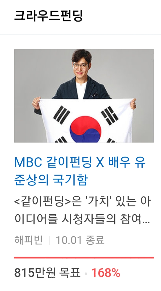 [MBC 같이펀딩]유준상 국기함 태극기함 해피빈 크라우드 펀딩 참여했어요! 참여방법 참여순서