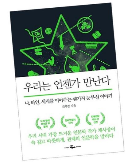 2019-51<우리는 언젠가 만난다> 채사장 지음
